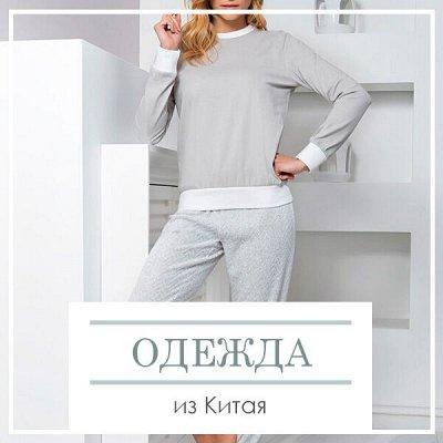 Летняя Распродажа Домашнего Текстиля! 🔴Ликвидация!🔴 — Домашняя одежда из Китая! — Платья