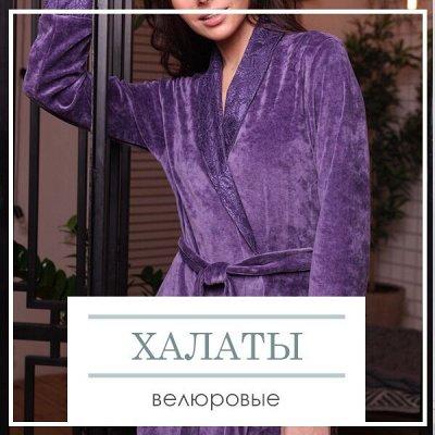 Распродажа ДОМАШНЕГО ТЕКСТИЛЯ! Акция! Скидки до 69%!🔴 — Велюровые банные халаты! — Одежда для дома