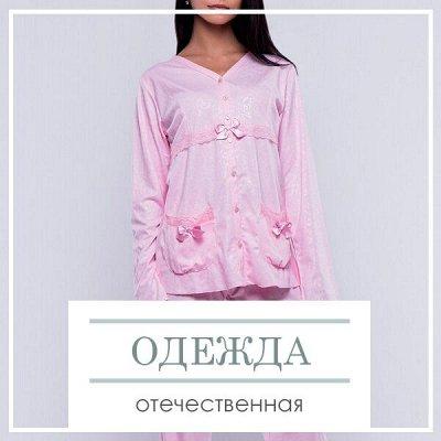 Летняя Распродажа Домашнего Текстиля! 🔴Ликвидация!🔴 — Одежда для Дома Отечественного производства! — Платья