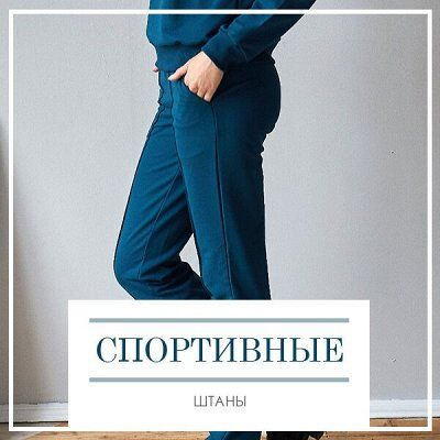 Распродажа ДОМАШНЕГО ТЕКСТИЛЯ! Акция! Скидки до 69%!🔴 — Повседвевные и спортивные штаны — Спортивные штаны