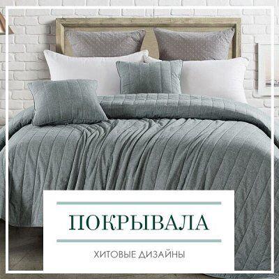 Летняя Распродажа Домашнего Текстиля! 🔴Ликвидация!🔴 — Покрывала Хитовые Дизайны — Матрасы и наматрасники