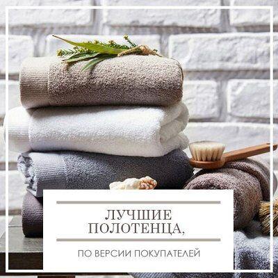 Распродажа ДОМАШНЕГО ТЕКСТИЛЯ! Акция! Скидки до 69%!🔴 — Лучшие Полотенца, по версии покупателей — Кухонные полотенца