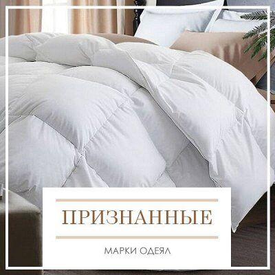 Осенний ценопад! Скидки на ДОМАШНИЙ ТЕКСТИЛЬ до 71% 🔴 — Признанные марки Одеял — Одеяла