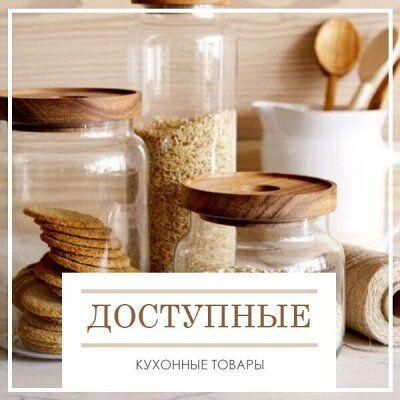 Летняя Распродажа Домашнего Текстиля! 🔴Ликвидация!🔴 — Доступные Кухонные Товары — Текстиль