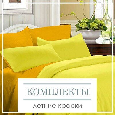 Летняя Распродажа Домашнего Текстиля! 🔴Ликвидация!🔴 — Летние краски — Постельное белье