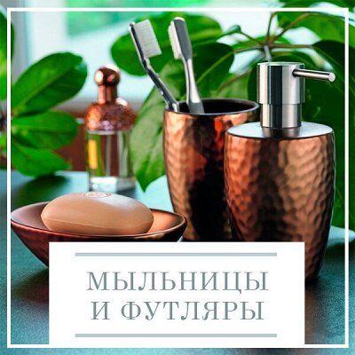 Осенний ценопад! Скидки на ДОМАШНИЙ ТЕКСТИЛЬ до 71% 🔴 — Мыльницы и футляры — Посуда