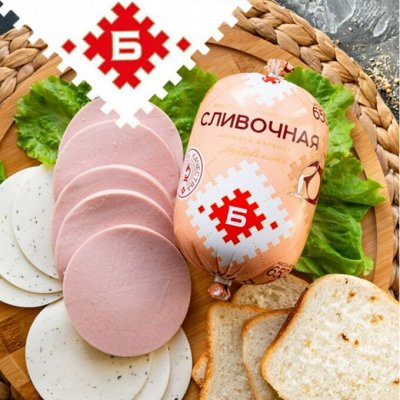 Белорусочка! В наличии! Колбаса! Свежее поступление! — Колбаса вареная+краковская! — Вареные колбасы и ветчина