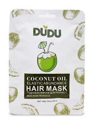 Паровая маска для волос  кокосовая (шапочка)