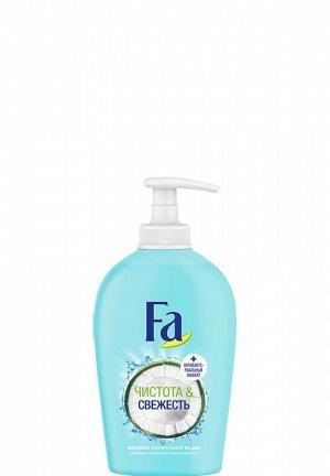 ФА Жидкое мыло-крем Кокосовая вода