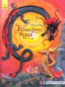 Осенний ценопад до 60%! Детский микс: одежда, игрушки, книги — Сборники сказок. Очень красивые книги! — Детские книги