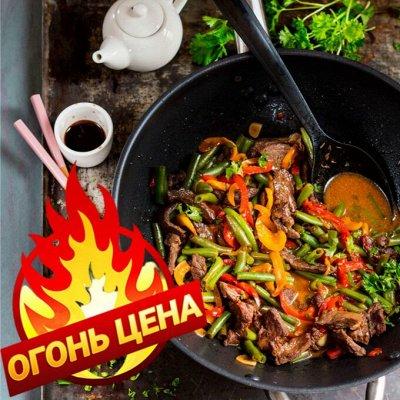 ✌ ОптоFFкa*Всё для кухни и дома и отдыха*✌  — Сковороды WOK — Сковороды WOK