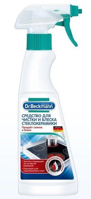 Др. Бекманн средство для чистки/блеска стеклокерамики спрей  250 мл