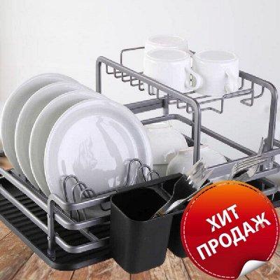 ✌ ОптоFFкa*Всё в наличии* Всё для кухни и дома и отдыха*✌ — Сушилка для посуды, органайзеры — Системы хранения
