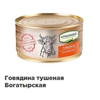 Свинина и говядина 102. Шея 345 руб/кг. Лопатка 279 руб/кг — Консервы мясные ТМ Агрокомплекс — Мясные