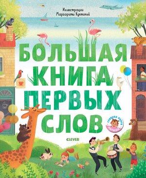 ГКМ18. Первые книжки малыша. Большая книга первых слов