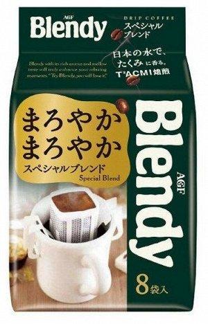 Кофе Блэнди Спешл Блэнд 1 пачка - 8 фильтров