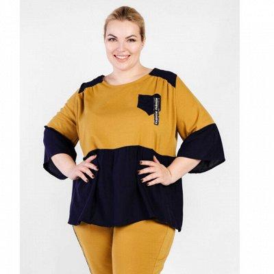 Artessa-4. Женская одежда Plus Size! Скидки! — Костюмы и комплекты — Большие размеры
