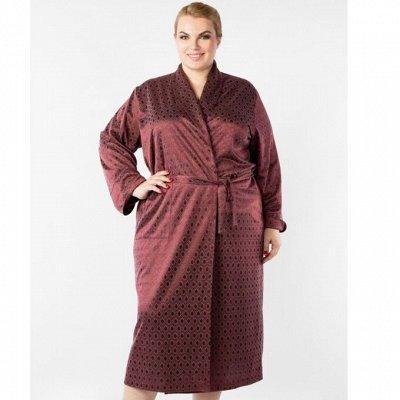 Artessa-4. Женская одежда Plus Size! Скидки! — Одежда для дома — Большие размеры