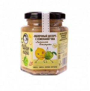 Десерт яблочный с семенами чиа Лимонный фокстрот 180 гр.