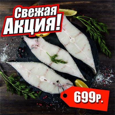 Креветка 299 рублей за 1 кг… Мидии! Палтус! Кальмар! — Палтус стейки! — Свежие и замороженные