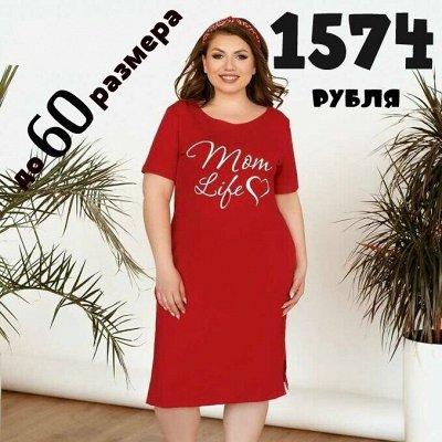 ❤️Распродажа! Товары для дома и семьи по доступным ценам!❤️ — Женская одежда больших размеров — Большие размеры
