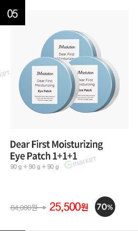 JMSolution Dear first Moisturizing Eye Patch Увлажняющие патчи для глаз, 60 шт
