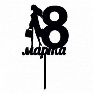 """Топпер силуэт """"8 марта, девушка"""" черный 10*12 см"""