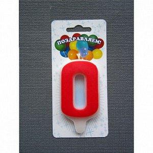 """Свеча для торта """"Цифра 0"""", красная большая"""