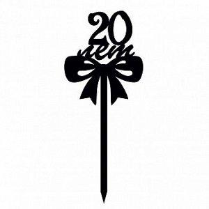 """Топпер """"20 лет, бантик"""" черный 8*9 см"""