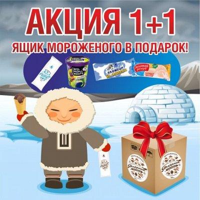 Отменяем поход за продуктами!  — Акция. Мороженое 1+1 — Мороженое