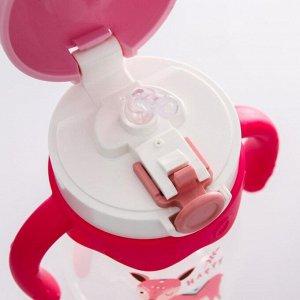 Поильник детский с силиконовой трубочкой, 300 мл., цвет розовый