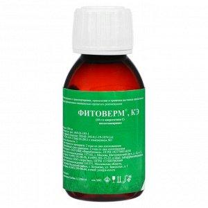Биопрепарат от насекомых-вредителей Фитоверм 1%, КЭ, флакон, 100 мл.