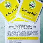 Набор для жёлтого пилинга с ретинолом (1 процедура), Yellow Peel Set