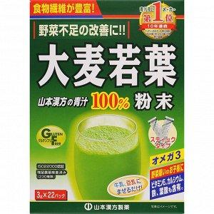 Yamamoto Аодзиру 100% Зеленый сок, капуста Кале, 22 стика