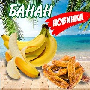 """Бананы  """"King"""" Вьетнам в индивидуальной упаковке, 500 гр"""