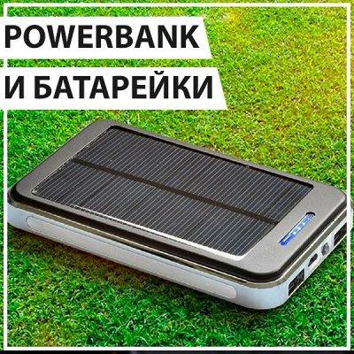 EuroДом Зачем купоны? Есть скидоны🤩 — PowerBank/Батарейки — Электротовары