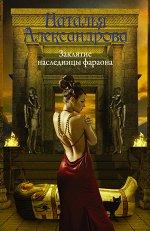 Александрова Наталья Заклятие наследницы фараона