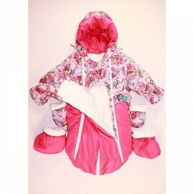 БaRRRaкуDDDа-детская верхняя одежда!Готовимся к зиме!