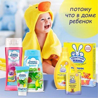 Экспресс-доставка✔Бытовая химия✔✔✔Всё в наличии✔✔✔ — Детская серия для ваших малышей:Ушастый нянь, Вестар и др. — Бытовая химия