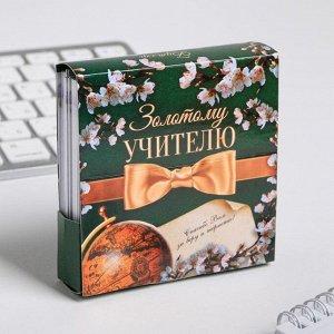 """Бумажный блок в картонном футляре """"Золотому учителю"""", 250 листов"""