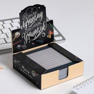 """Бумага для записей в коробке """"Самому лучшему классному учителю"""" 200 листов 9 х 9 см"""