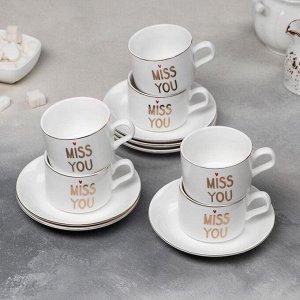 Сервиз чайный «Скучаю», 12 предметов: 6 чашек 150 мл, 6 блюдец