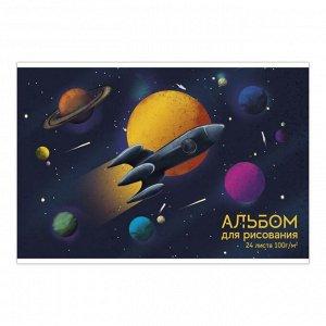 Альбом для рисования А4 285х200 мм, 24 л, блок - белый офсет 100 г/м2, арт. 52020 КОСМОС /обложка полноцветная печать, мягкий переплёт (2 скобы), сплошной глянцевый УФ-лак/