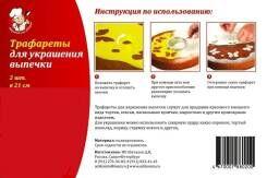 Набор трафаретов для украшения выпечки 2 шт