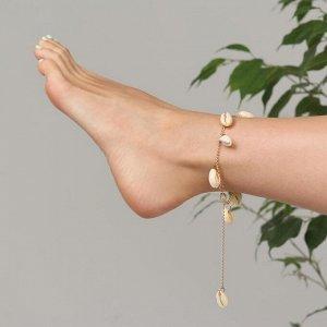 """Браслет на ногу """"Ракушки"""" цвет золото"""