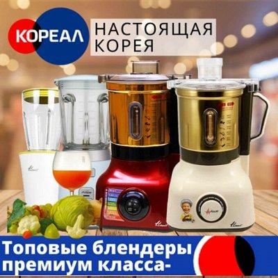 Товары для Вас из Южной Кореи!🚀Мгновенная раздача! ХИТ! 🌠 — Персональные и стационарные блендеры у Вас на кухни! — Блендеры и миксеры