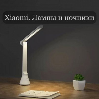 Новинки от Xiaomi. Умные устройства для комфортной жизни ❤   — Xiaomi. Лампы и ночники — Электротовары