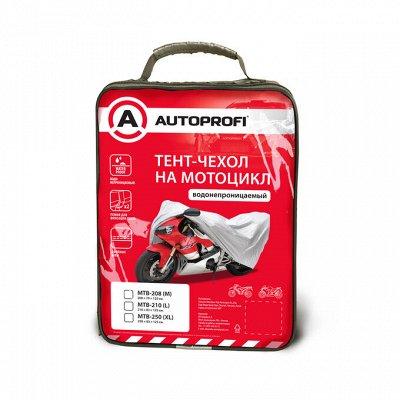 AUTOPROFI, EIKOSHA...-бери лучшее со страниц авто журналов!  — Чехлы-тенты для авто и мототехники — Аксессуары