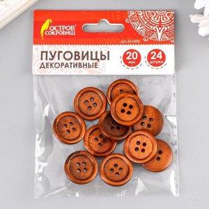 """Пуговицы декоративные """"Круглые"""", дерево, цвет орех, 20 мм (набор 24 шт)"""
