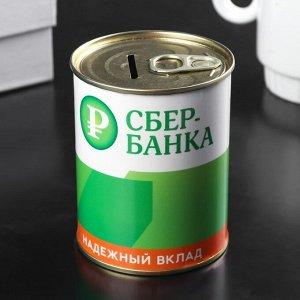 """Копилка-банка металл """"СБЕРбанка. На светлое будущее"""" 7,5х9,5 см"""